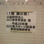 平成28年度山口県スポーツ指導者研修会に参加しました