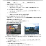 水産団地㈿の会報が出来、配布しました。