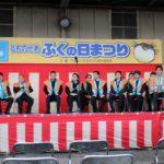 ふくの日まつり・産業祭が開催されました