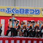 ふくの日まつり・水産団地㈿産業祭を開催しました。