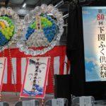 平成最後の(第80回)ふく供養祭が開催されました