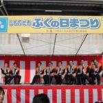 ふくの日まつり・産業祭の開催